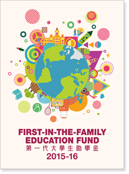 First-in-the-Family Education Fund 2015-16